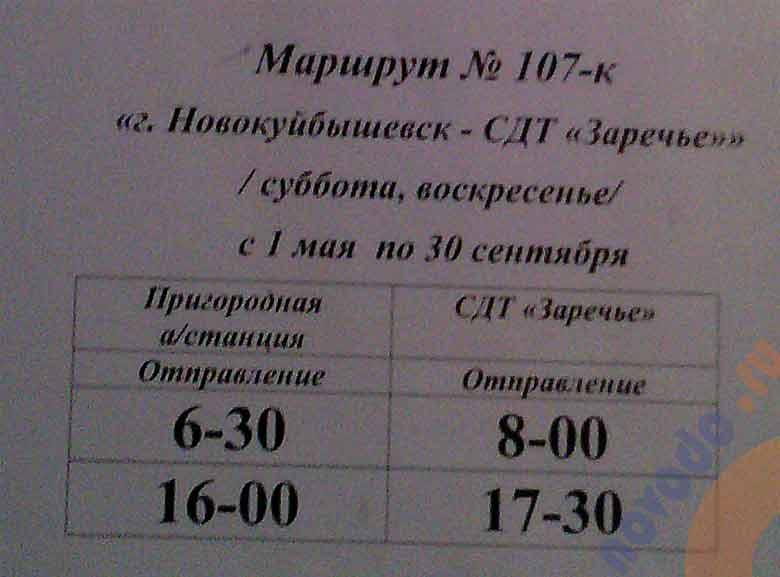 расписание автобуса 107К