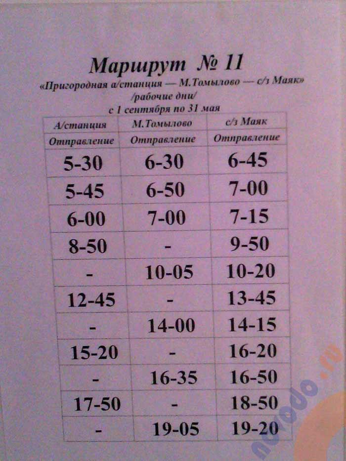 расписание автобуса 11 с 1 сентября - 31 мая