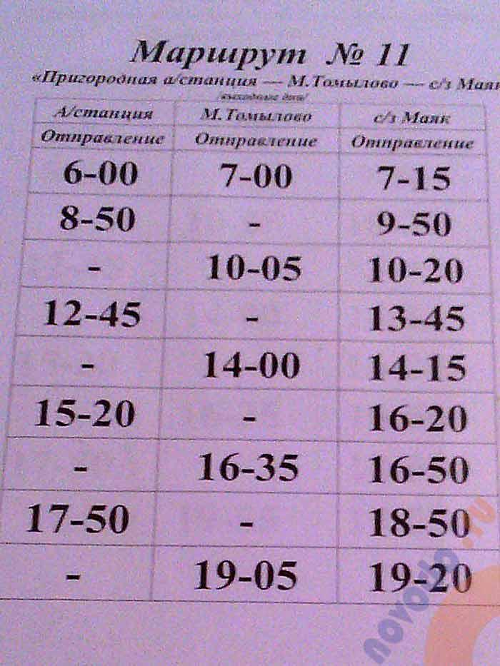 расписание автобуса 11 в выходные
