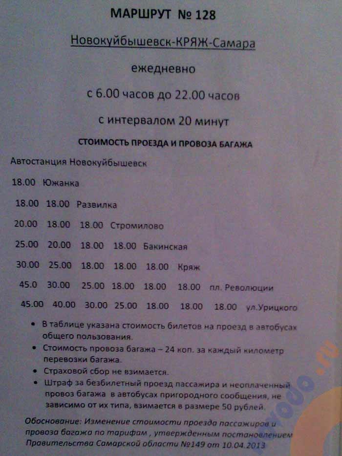 расписание автобуса 128