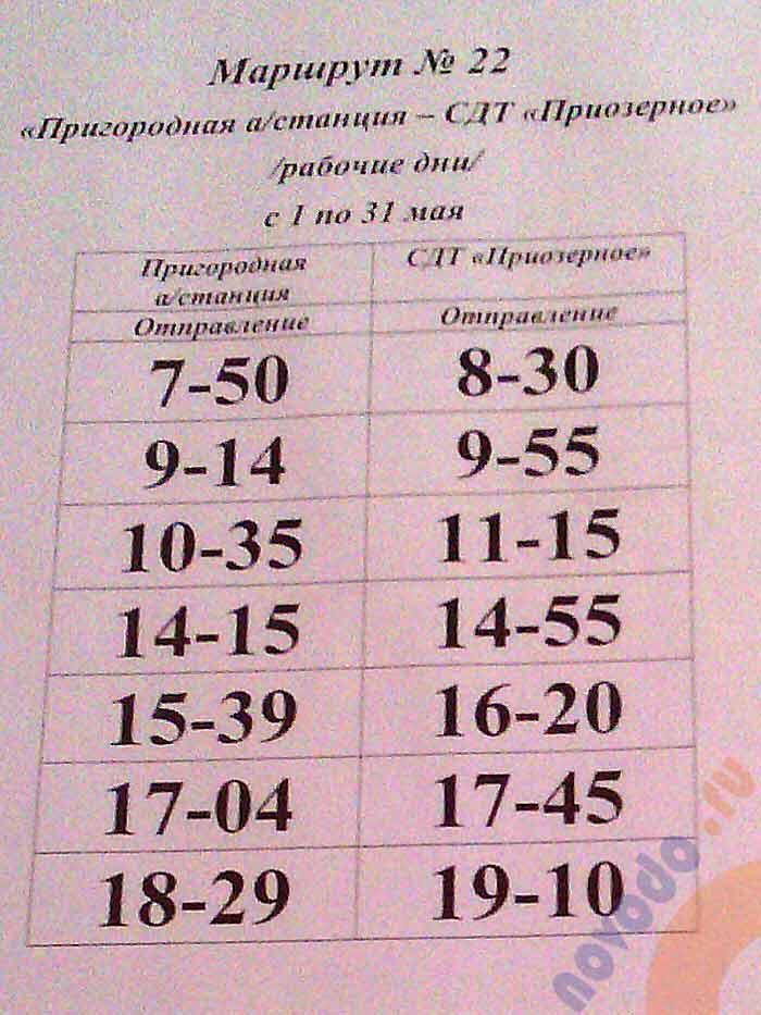 расписание автобуса 22