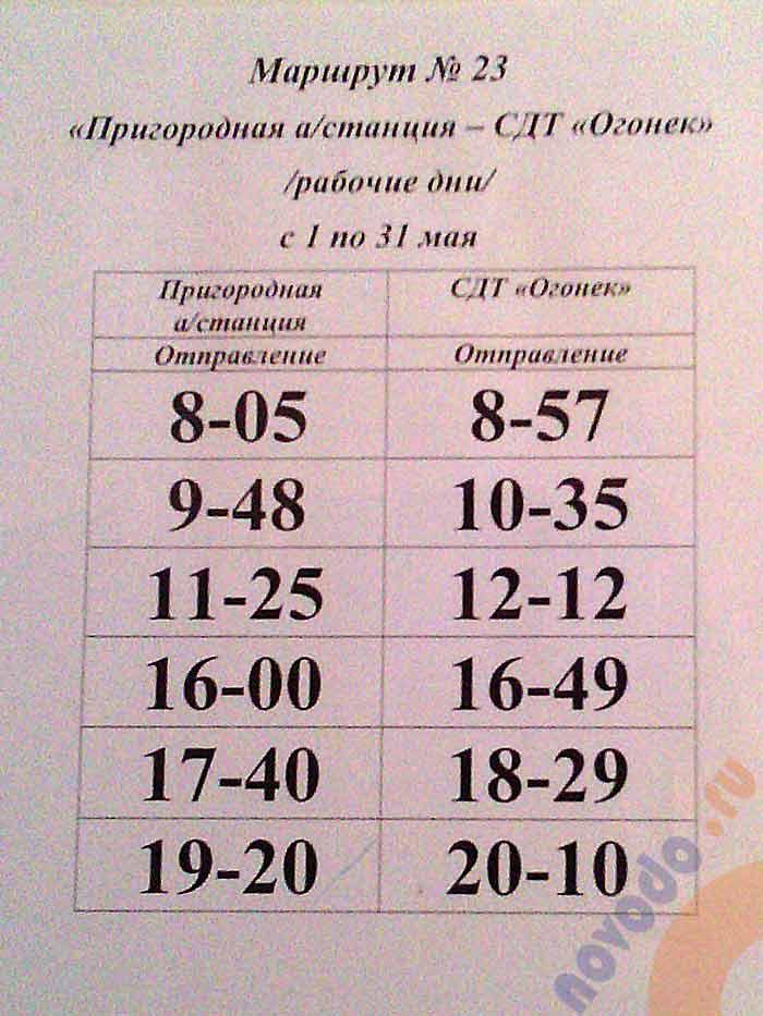 расписание автобуса 23