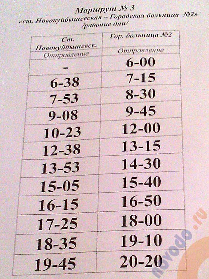 расписание автобуса 3