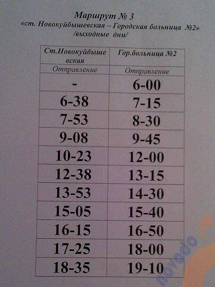 расписание автобуса 3 в выходной