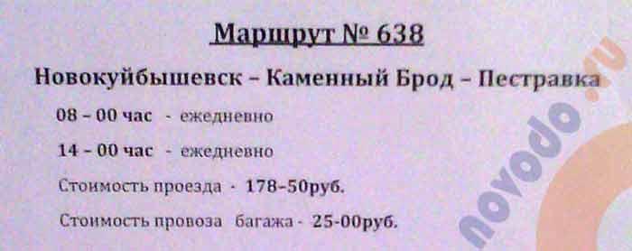 расписание автобуса 638