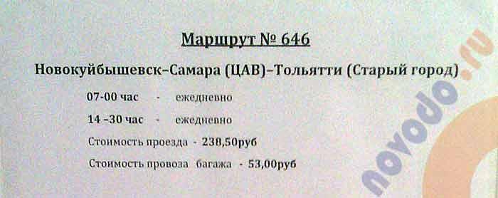 расписание автобуса 646