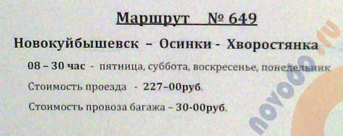 расписание автобуса 649