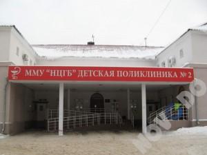 Детская поликлиника №2 Новокуйбышевск