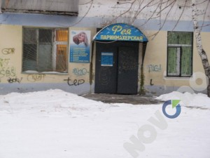 Парикмахерская Фея Новокуйбышевск