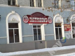 Гастроном Новокуйбышевск