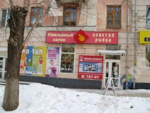 Ювелирный магазин Золотая рыбка Новокуйбышевск