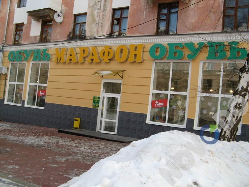 Магазин обуви Марафон Новокуйбышевск