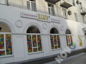 Супермаркет Центр Новокуйбышевск