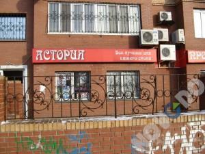 Магазин продуктов Астория Новокуйбышевск
