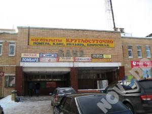 Банно-оздоровительный Комплекс Новокуйбышевск