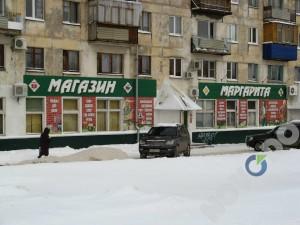 Магазин отделочных материалов Маргарита Новокуйбышевск