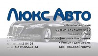 Люкс авто Новокуйбышевск