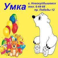 Умка Новокуйбышевск