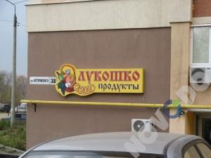 Магазин Лукошко Новокуйбышевск