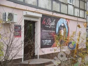 студия красоты In Style Новокуйбышевск