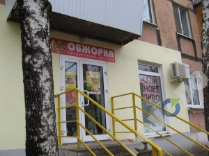 Продуктовый магазин Обжорка Новокуйбышевск
