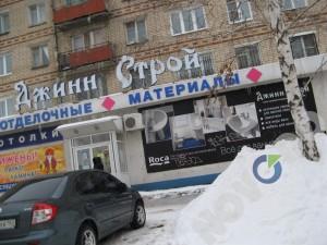 Магазин отделочных материалов,Джинн Строй Новокуйбышевск