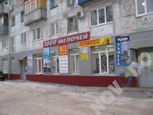 Магазин хозяйственных товаров ,1000 мелочей Новокуйбышевск