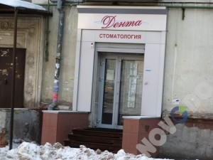 Стомотология Дента Новокуйбышевск