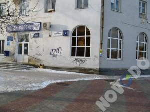 Узел почтовой связи Новокуйбышевск