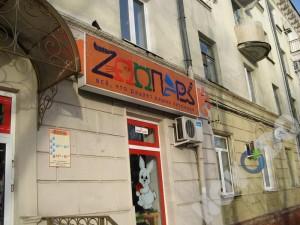Зоомаркет Зоо-Парк Новокуйбышевск