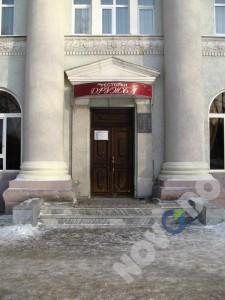 Ресторан Дружба Новокуйбышевск