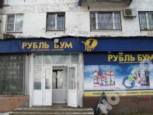 Супермаркет Рубль-Бум Новокуйбышевск