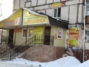 Центр здоровья и красоты,Здравница Новокуйбышевск
