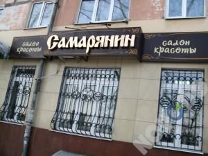 Салон красоты Самарянин Новокуйбышевск