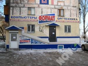 Магазин компьютеров Формат Новокуйбышевск