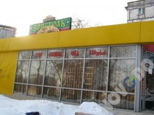 Бристоль Новокуйбышевск