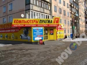 Сеть компьютерных магазинов Прагма Новокуйбышевск,Победы пр Д 9