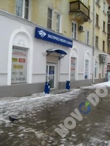 Экспресс-волга банк Новокуйбышевск