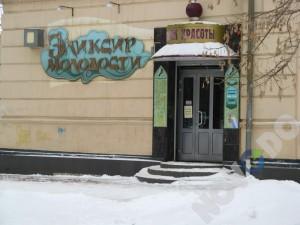 Эликсир молодости Новокуйбышевск