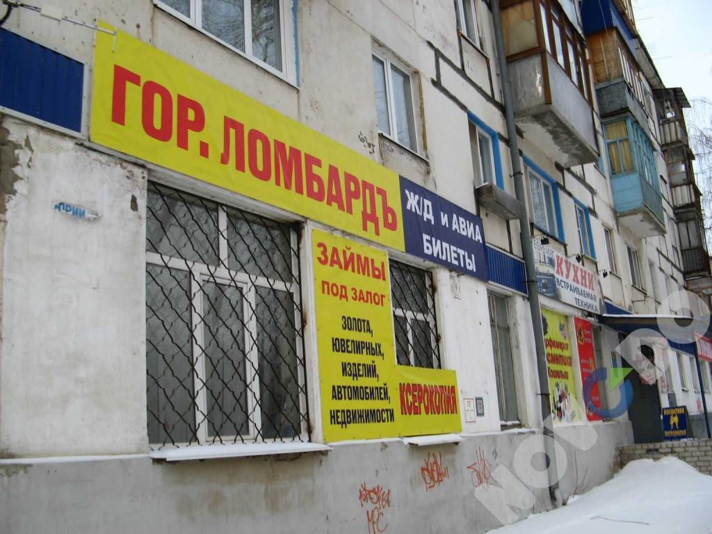 Гор.Ломбардъ Новокуйбышевск