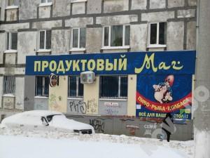 Продуктовый маг Новокуйбышевск