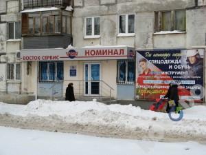 спецодежда , Номинал Новокуйбышевск