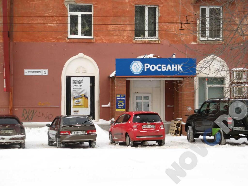 Росбанк Новокуйбышевск