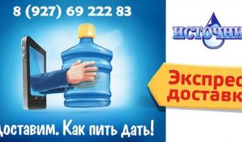 Доставка воды Источник Новокуйбышевск