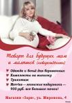 Товары для беременных