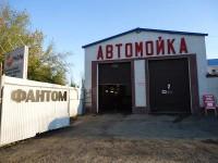 Автомойка Фантом Новокуйбышевск