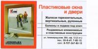 Компания Профессионал Новокуйбышевск