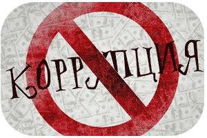 основы антикоррупционного законодательства