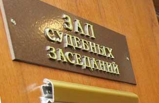 судебный процесс в отношении замдиректора завода
