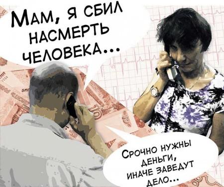 Телефонное мошенничество на зоне